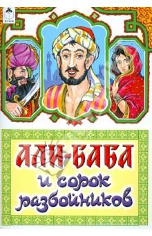 Али-Баба и сорок разбойников
