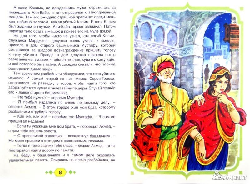 Иллюстрация 1 из 22 для Али-Баба и сорок разбойников | Лабиринт - книги. Источник: Лабиринт