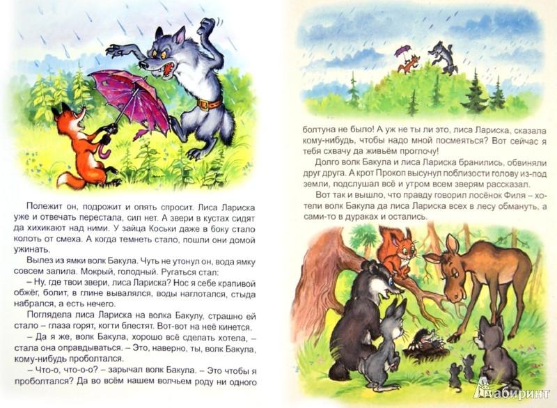Иллюстрация 1 из 5 для Как мед добывали - Николай Грибачев | Лабиринт - книги. Источник: Лабиринт
