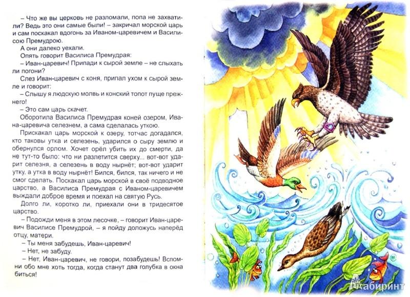 Иллюстрация 1 из 31 для Морской царь и Василиса Премудрая | Лабиринт - книги. Источник: Лабиринт