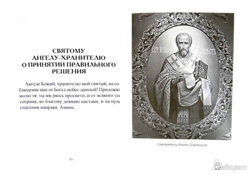 Иллюстрация 1 из 8 для 33 православные молитвы о материальном благополучии - Елена Елецкая | Лабиринт - книги. Источник: Лабиринт