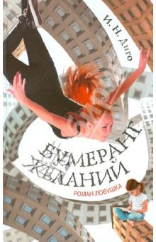 Бумеранг желанийСовременная отечественная проза<br>Новая книга Ивана Диго - роман-фьюжн, выполненный на стыке жанров, это романтическая и добрая история об обычной семье, реалити-книга о современности, взрослая и детская сказка, психологические зарисовки и особенности российского бизнеса. Добавьте к этой горючей смеси чувство юмора, и вы гарантированно получите взрыв эмоций - книгу И. Н. Диго<br>