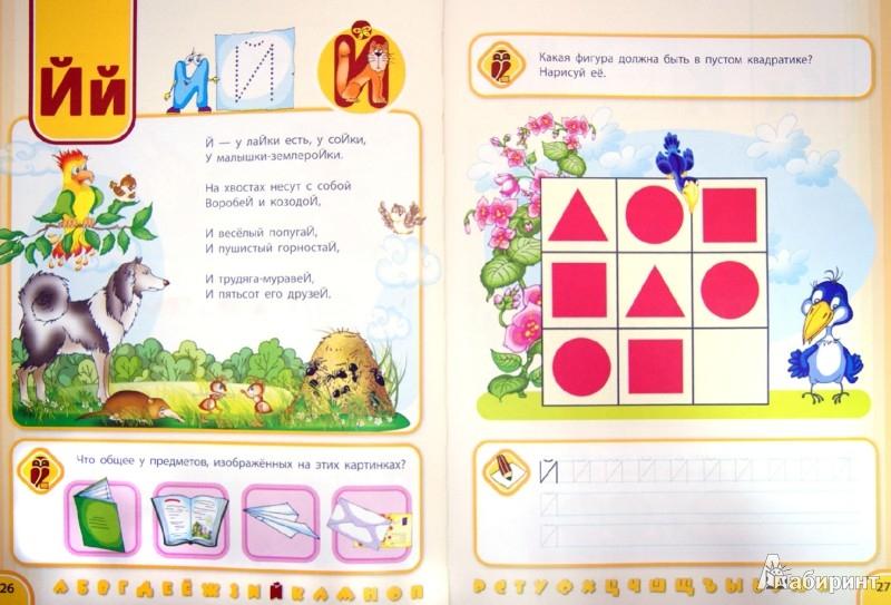 Иллюстрация 1 из 32 для Азбука угадай-ка от А до Я - Гордиенко, Гордиенко | Лабиринт - книги. Источник: Лабиринт