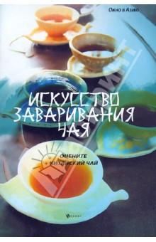 Искусство заваривания чая: оцените китайский чай