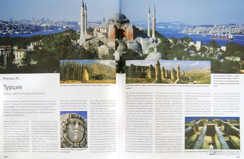 Иллюстрация 1 из 7 для Путешествия вокруг света | Лабиринт - книги. Источник: Лабиринт