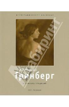 Александр Гринберг 1885-1979. Хранитель традиций