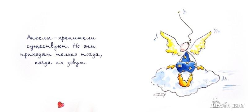 Иллюстрация 1 из 3 для Я с тобой - Курт Хёртенхубер   Лабиринт - книги. Источник: Лабиринт