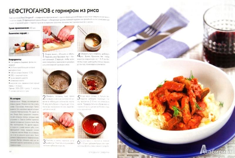Иллюстрация 1 из 30 для Блюда из мяса. Подробные пошаговые инструкции | Лабиринт - книги. Источник: Лабиринт