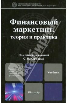 Учебник финансы и финансовый рынок