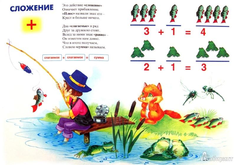 Иллюстрация 1 из 10 для Веселая математика. Арифметические действия, счет и решение - Сергей Кузьмин | Лабиринт - книги. Источник: Лабиринт