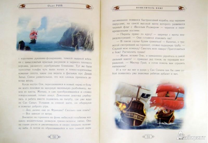 Иллюстрация 1 из 14 для Хранители. Повелитель книг. Подарочное издание - Олег Рой | Лабиринт - книги. Источник: Лабиринт