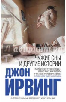 Обложка книги Чужие сны и другие истории
