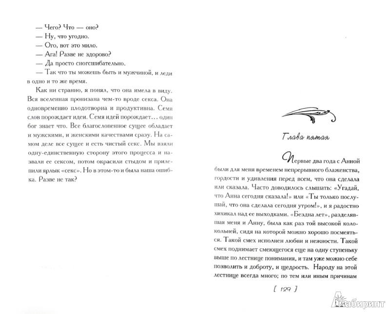 Иллюстрация 1 из 22 для Здравствуйте, мистер Бог, это Анна - Финн | Лабиринт - книги. Источник: Лабиринт