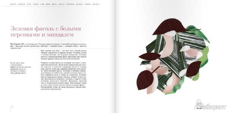 Иллюстрация 1 из 22 для Коллажи и рецепты - Ален Пассар   Лабиринт - книги. Источник: Лабиринт