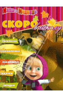 """Скоро в школу """"Маша и Медведь"""" (№1205)"""