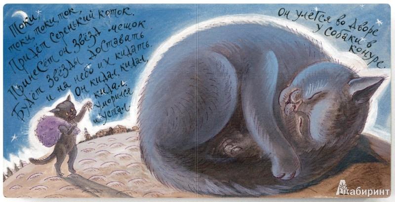 Иллюстрация 1 из 13 для Баю-бай. Колыбельные песенки | Лабиринт - книги. Источник: Лабиринт