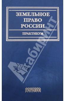 Земельное право России. Практикум. Учебное пособие для вузов