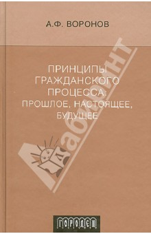 Принципы гражданского процесса. Прошлое, настоящее, будущее