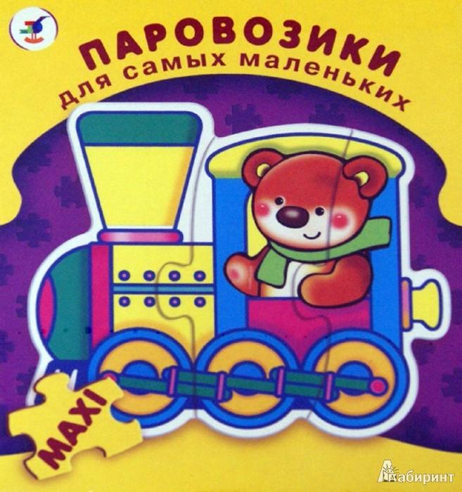 Иллюстрация 1 из 9 для Паровозики. Для самых маленьких (2196) | Лабиринт - игрушки. Источник: Лабиринт