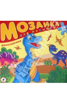 Мозаика для малышей Динозаврики (2401)Пазлы (15-50 элементов)<br>Крупные и яркие детали мозаики привлекают внимание даже самых маленьких детей. Картинку удобно собирать, сидя на полу: большие фрагменты рассчитаны на малышей и не потеряются. Игра развивает зрительное восприятие, мышление и мелкую моторику рук, учит подбирать подходящие по форме фрагменты рисунка и складывать целое изображение.<br>Количество элементов: 24<br>Размер в собранном виде: 70х50 см.<br>Материалы: картон, бумага.<br>Для детей от 3-х лет.<br>Сделано в России.<br>