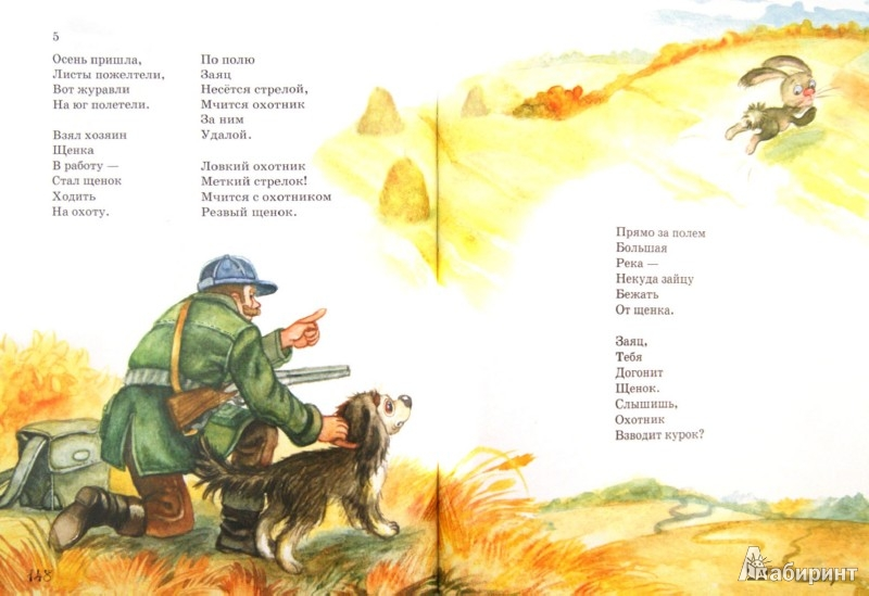 стихи для мужа рыбака