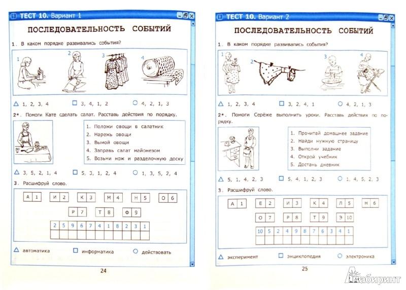 В тесты по информатике для 10 классов