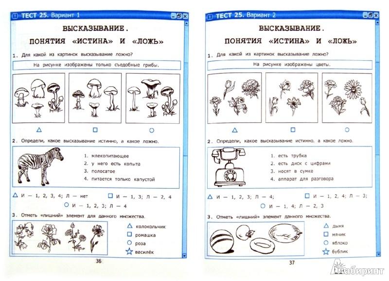 Готовые домашние задания по информатике 6 класс скачать