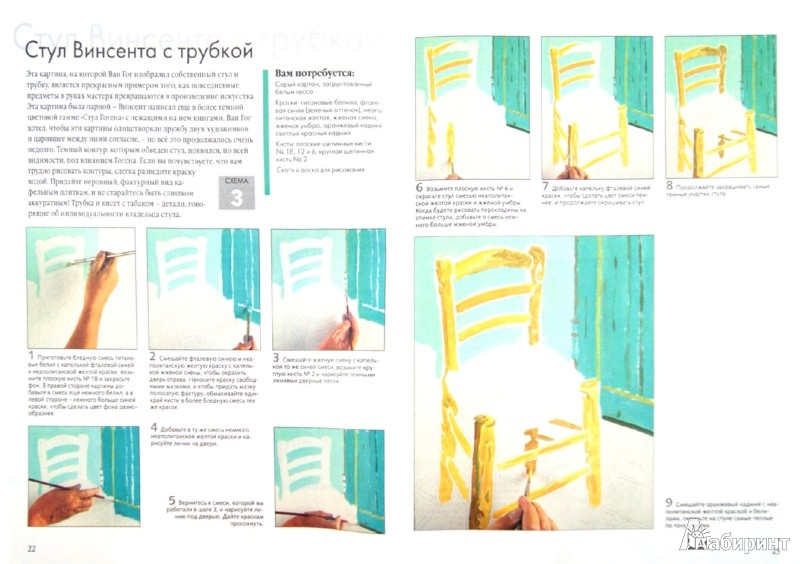 Иллюстрация 1 из 12 для Ван Гог. Акрил - Сандерс Майкл | Лабиринт - книги. Источник: Лабиринт