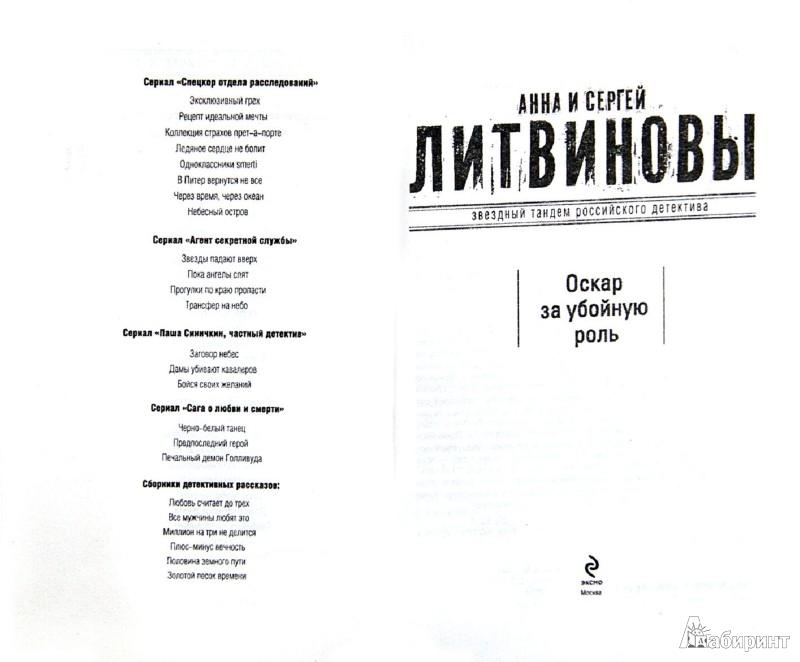 Иллюстрация 1 из 7 для Оскар за убойную роль - Литвинова, Литвинов   Лабиринт - книги. Источник: Лабиринт