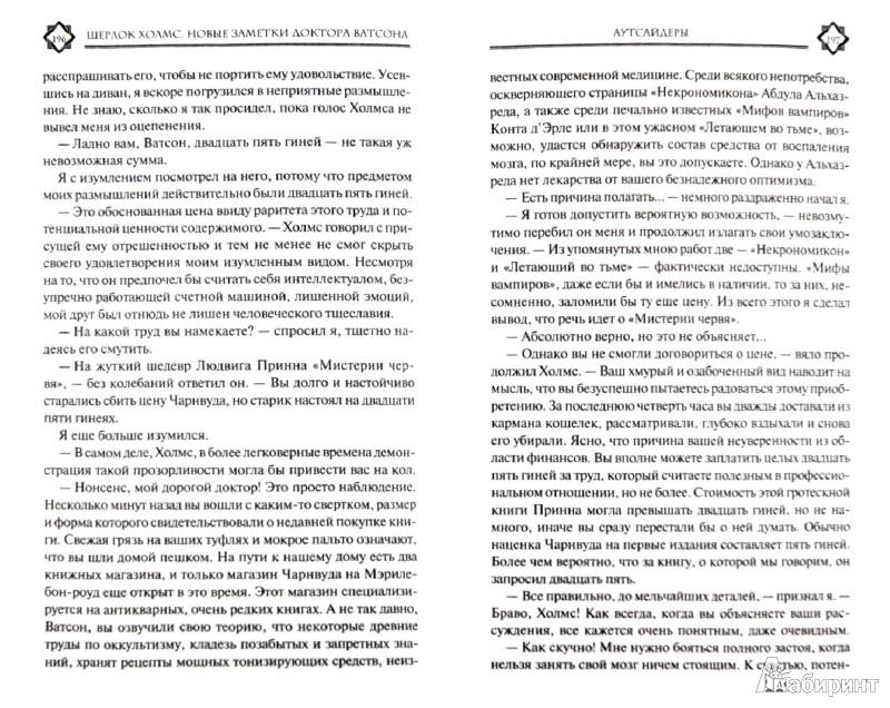 Иллюстрация 1 из 6 для Шерлок Холмс. Новые заметки доктора Ватсона - Марвин Кей | Лабиринт - книги. Источник: Лабиринт