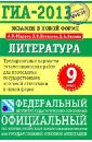ГИА-13. Экзамен в новой форме Литература. 9 класс. Тренировочные варианты экзаменационных работ