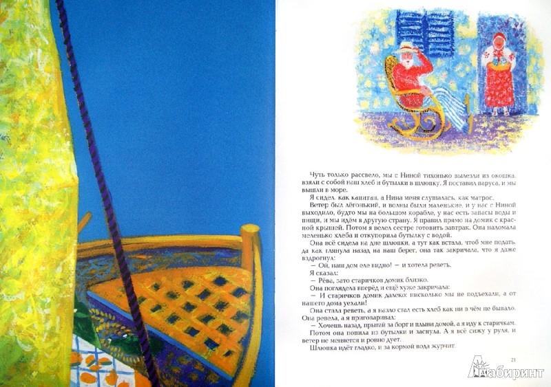 Иллюстрация 1 из 9 для Как я ловил человечков - Борис Житков | Лабиринт - книги. Источник: Лабиринт