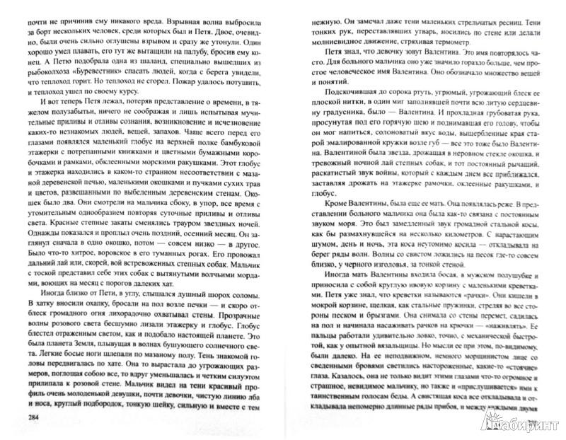 Иллюстрация 1 из 8 для Волны Черного моря: Зимний ветер. Катакомбы - Валентин Катаев | Лабиринт - книги. Источник: Лабиринт