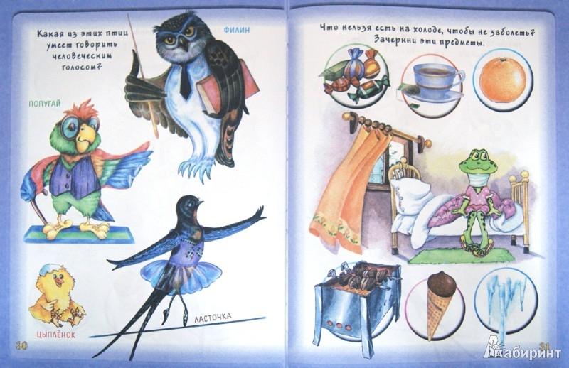 Иллюстрация 1 из 9 для Занят малыш - счастлива мама. Уровень 3 - Галина Шалаева | Лабиринт - книги. Источник: Лабиринт