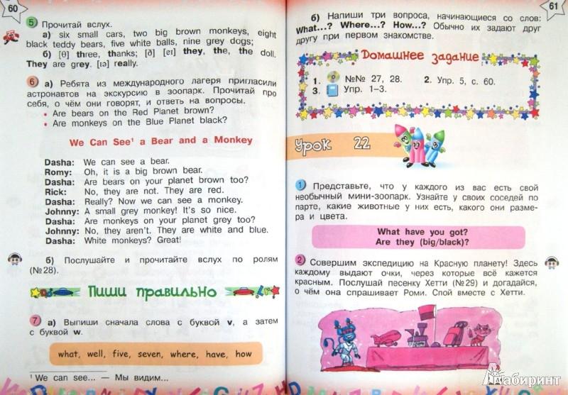 Английский язык 2 класс рабочая тетрадь тер-минасова узунова.