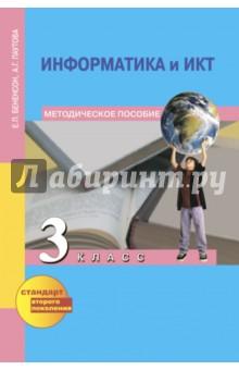 Информатика и ИКТ. 3-й класс. 2-й год обучения. Методическое пособие. ФГОС