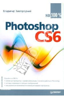 Photoshop CS6 на 100%
