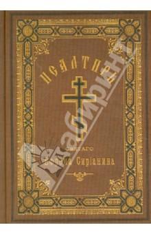 Псалтирь или Богомысленные размышления, извлеченные из творений святого отца нашего Ефрема Сирина