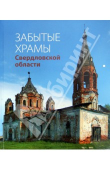 Обложка книги Забытые храмы Свердловской области. Альбом