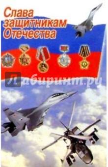 6Т-713/Слава защитникам Отечества/открытка