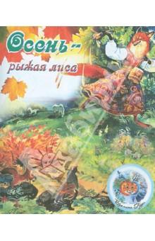 Осень - рыжая лиса