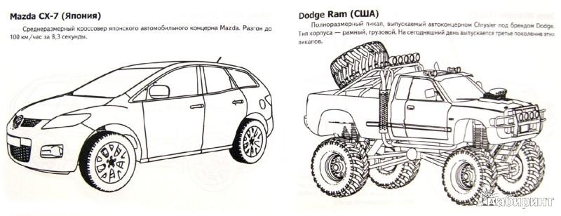 Иллюстрация 1 из 4 для Автомобили. Внедорожники | Лабиринт - книги. Источник: Лабиринт