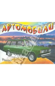 Автомобили-модели мира. Россия