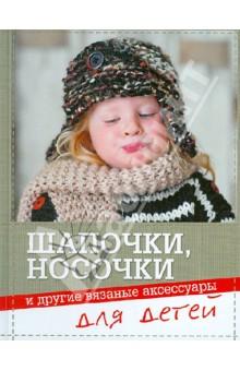 Книга lt b gt шапочки lt b gt носочки и другие lt b gt вязаные lt b gt аксессуары для детей lt b gt lt b gt