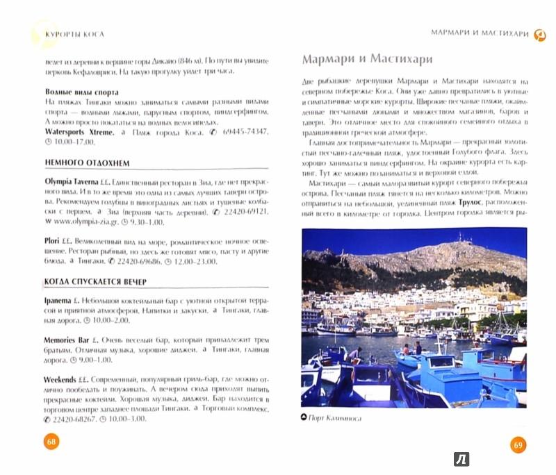Иллюстрация 1 из 10 для Родос и Кос. Путеводитель - Райкс, Райс | Лабиринт - книги. Источник: Лабиринт