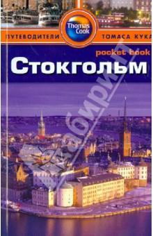 СтокгольмПутеводители<br>Карманные путеводители Thomas Cook: Pocket book- идеальное сочетание компактности и информативности. <br>Они знакомят с множеством стран, с их городами, обласканными солнцем побережьями, идиллической прелестью провинций, с их народами, географией, культурой, историей и рекомендуют: <br>- основные достопримечательности; <br>- экскурсии;<br>- магазины, рестораны, клубы и гостиницы на любой вкус и бюджет.<br>Знакомьтесь - Стокгольм! Один из самых великолепных городов Европы, раскинувшийся на 14 островах, сказочный и суровый, изящный и массивный, он словно соткан ил любви и фантазии. Его открытые пространства, гармоничная соразмерность и величавая красота органично сливаются с природой. В его благородных декорациях, древних и современных, даже будничные движения исполнены достоинства и грации. <br>Ничего лишнего. Только вы и Стокгольм!<br>
