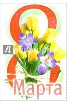 6Т-806/С 8 Марта/открытка-вырубка
