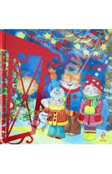 Чудесный Новый год. Книжка-фонарик