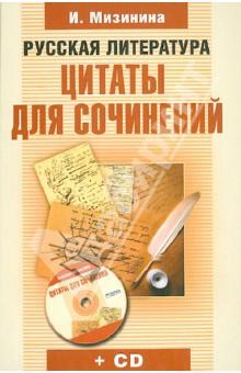 Русская литература. Цитаты для сочинений (+СD)