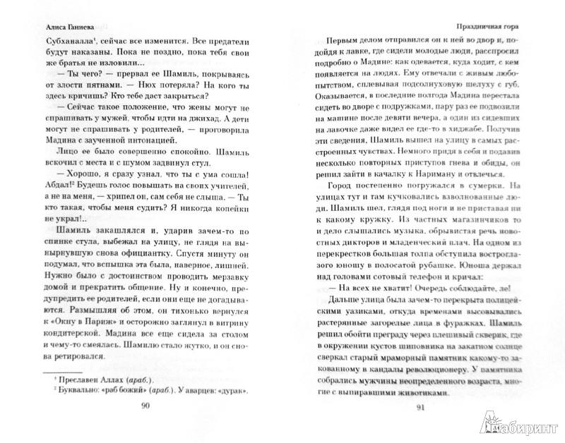 Иллюстрация 1 из 12 для Праздничная гора - Алиса Ганиева | Лабиринт - книги. Источник: Лабиринт